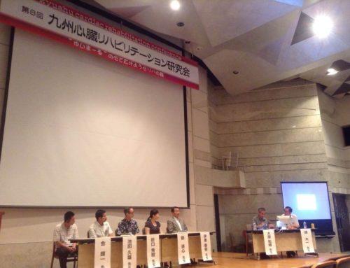 第8回九州心臓リハビリテーション研究会