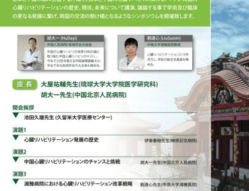 日中心臓リハビリテーション交流in沖縄