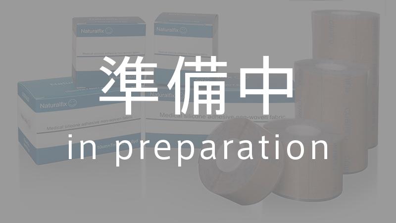 準備中 in_preparation